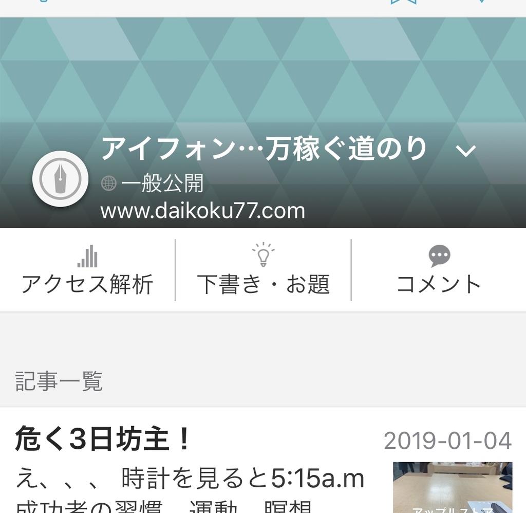 f:id:daikoku-77:20190105182316j:plain