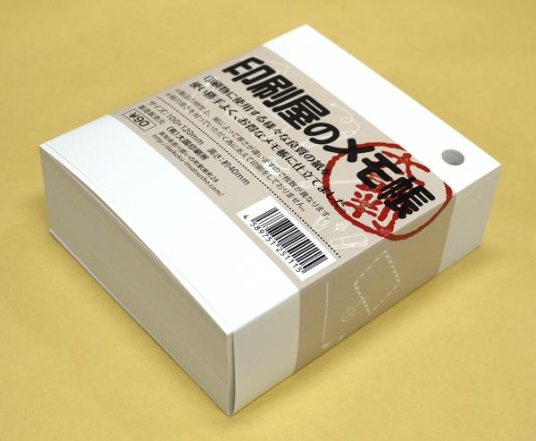 f:id:daikokuinsatsusho:20200608151557j:plain