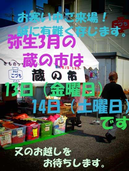 f:id:daikokuya2:20180209194751j:image