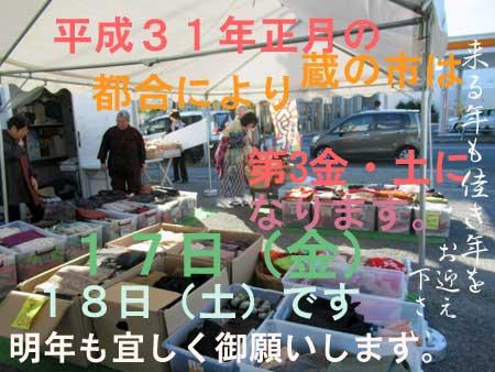 f:id:daikokuya2:20181214213939j:image