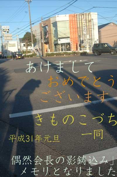f:id:daikokuya2:20190101220246j:image