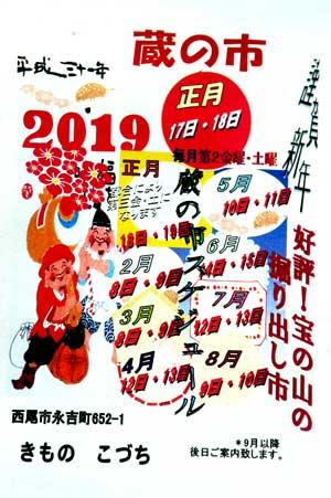 f:id:daikokuya2:20190102120659j:image
