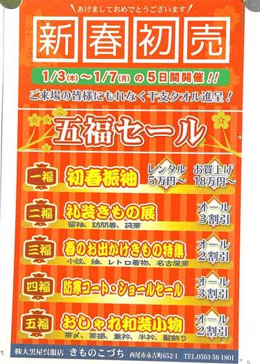 f:id:daikokuya2:20190102130016j:image