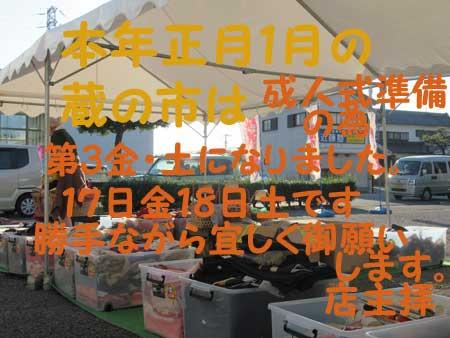 f:id:daikokuya2:20190105201203j:image