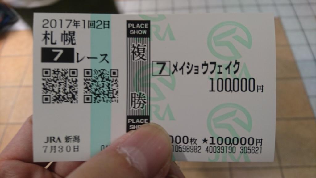 f:id:daikonnorosi710:20170806085824j:plain