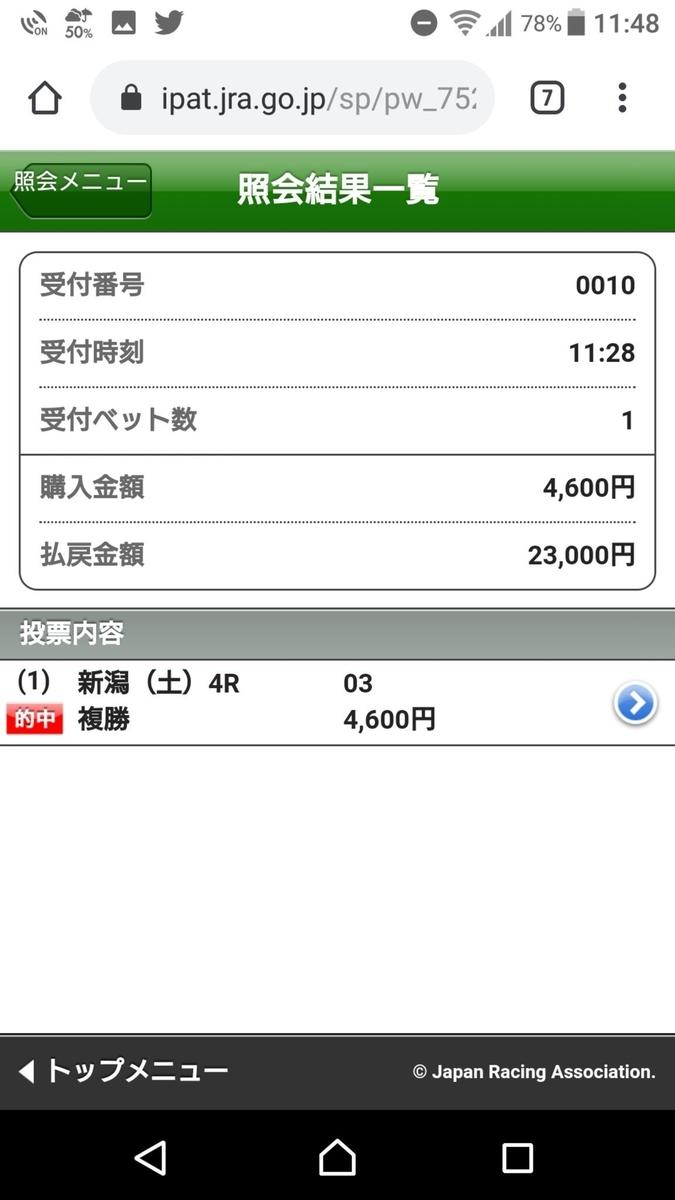 f:id:daikonnorosi710:20190825081450j:plain