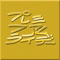 f:id:daimajinsan:20170225071932p:plain