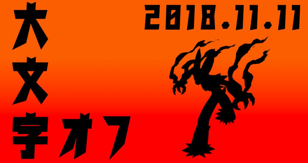 f:id:daimonjioff:20180811115910p:plain