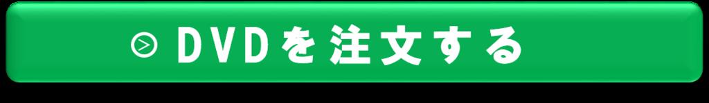f:id:daimonjiya0701:20170220210830p:plain