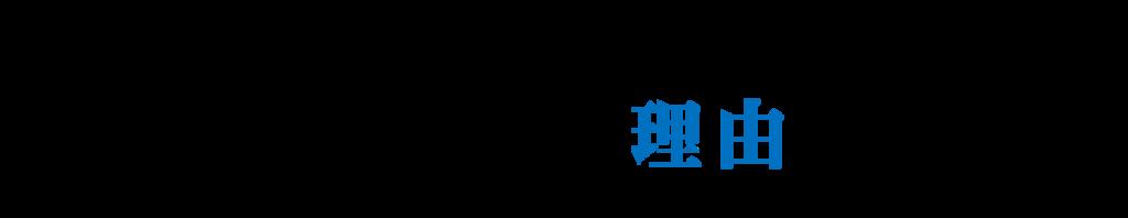 f:id:daimonjiya0701:20170220211630p:plain