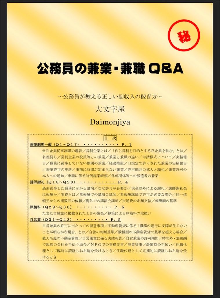 f:id:daimonjiya0701:20180227075758j:image