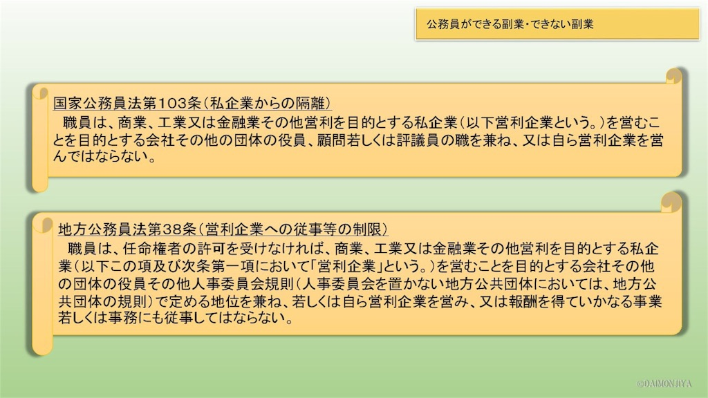 f:id:daimonjiya0701:20180417080021j:image