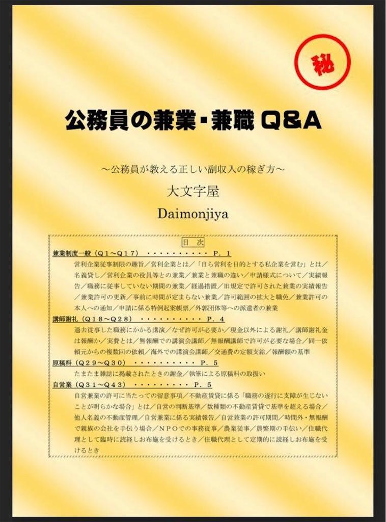 f:id:daimonjiya0701:20180612082638j:image