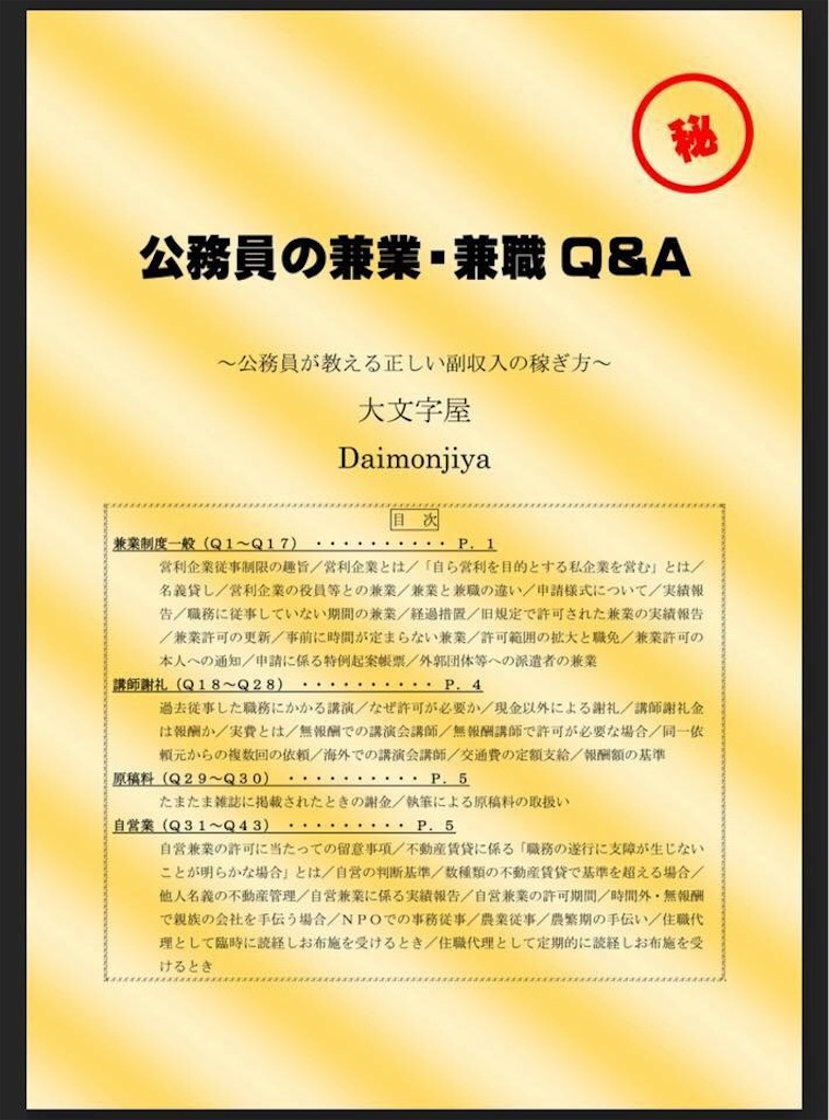 f:id:daimonjiya0701:20190117132849j:image