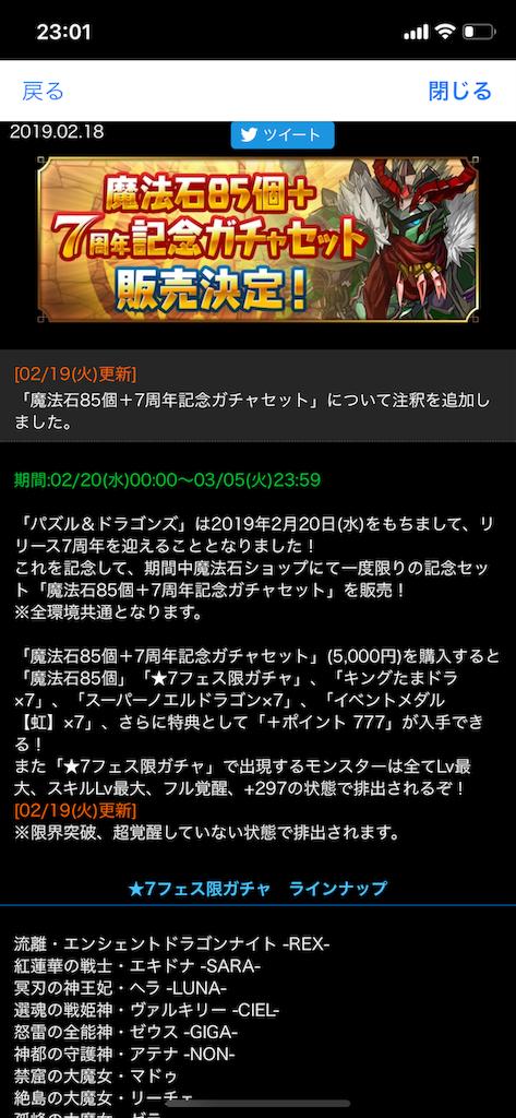 f:id:daimonkun:20190222230202p:plain