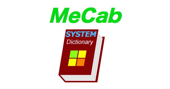 """""""PythonによるMeCabの使い方まとめ"""""""