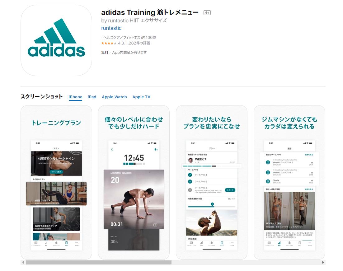 adisas Training 筋トレメニューの画像