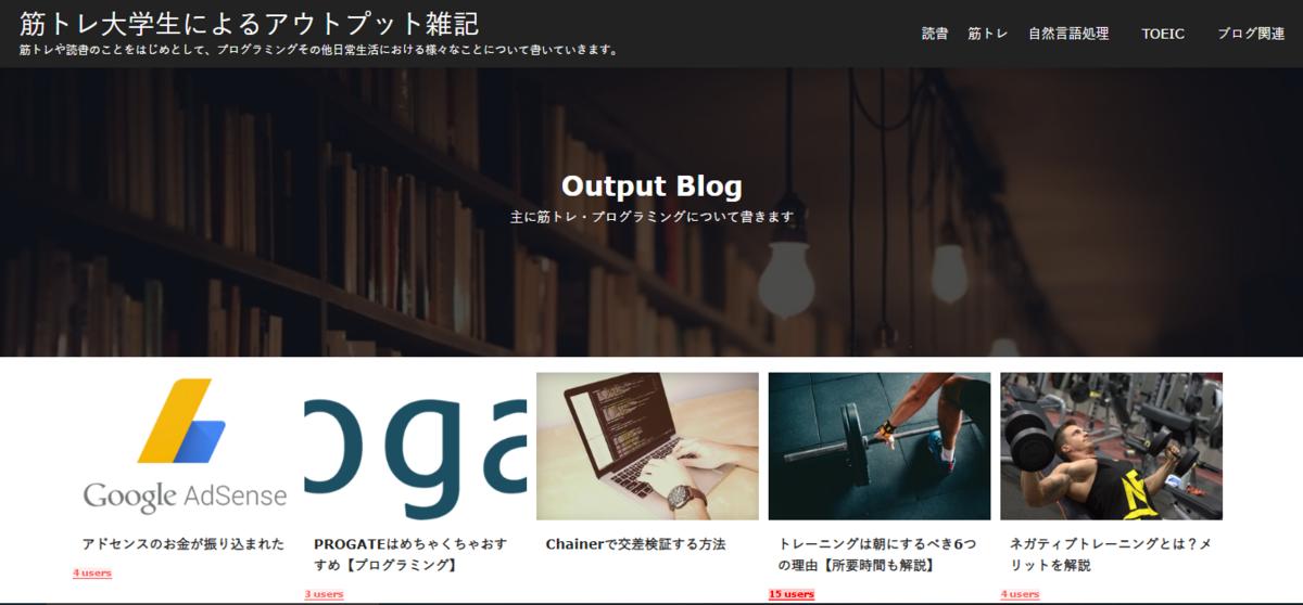 ブログの外観