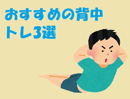 おすすめの背中トレーニング3選【筋トレ】