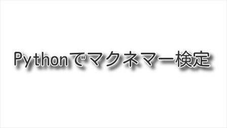 """Pythonでマクネマー検定を行う方法【プログラミング】"""