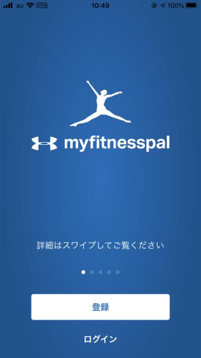 Myfitnesspalの起動画面