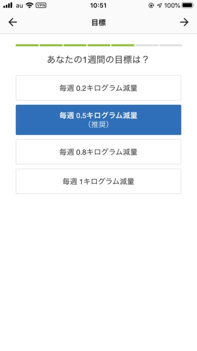 Myfitnesspalの登録画面