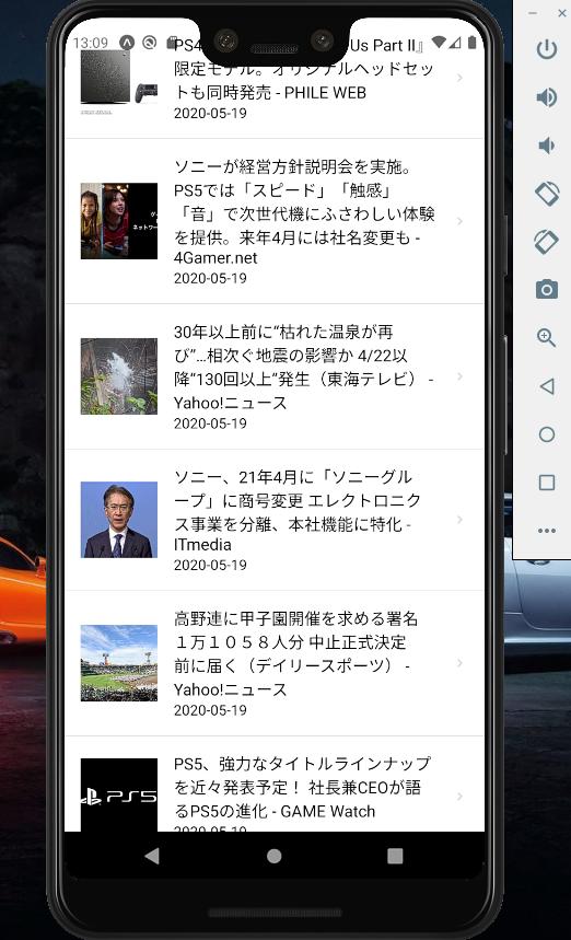 React Native入門⑤ News APIを使ってニュースページを作る【2020】