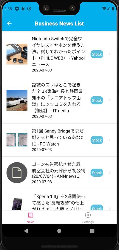 React Native入門⑧ AsyncStorageを使って「後で読む」機能を実装する