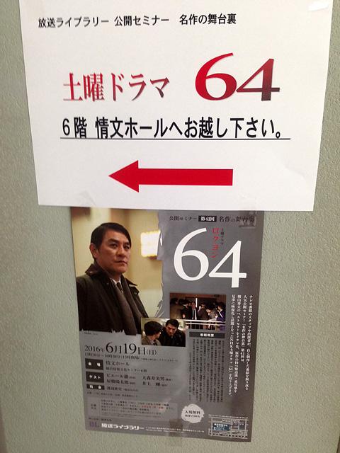 f:id:dainashija:20160621005333j:plain