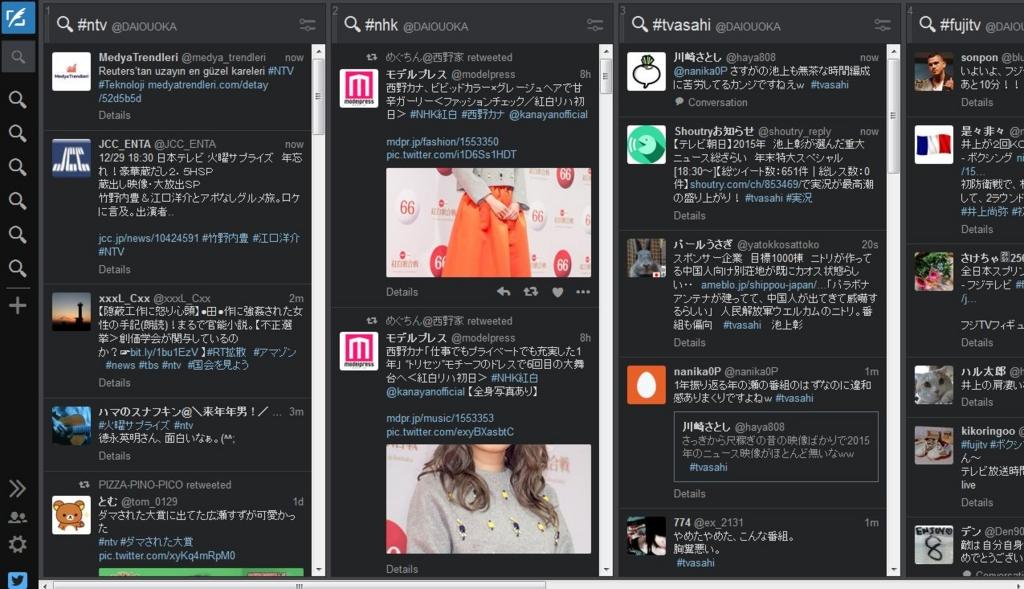 f:id:daiouoka:20151229205236j:plain