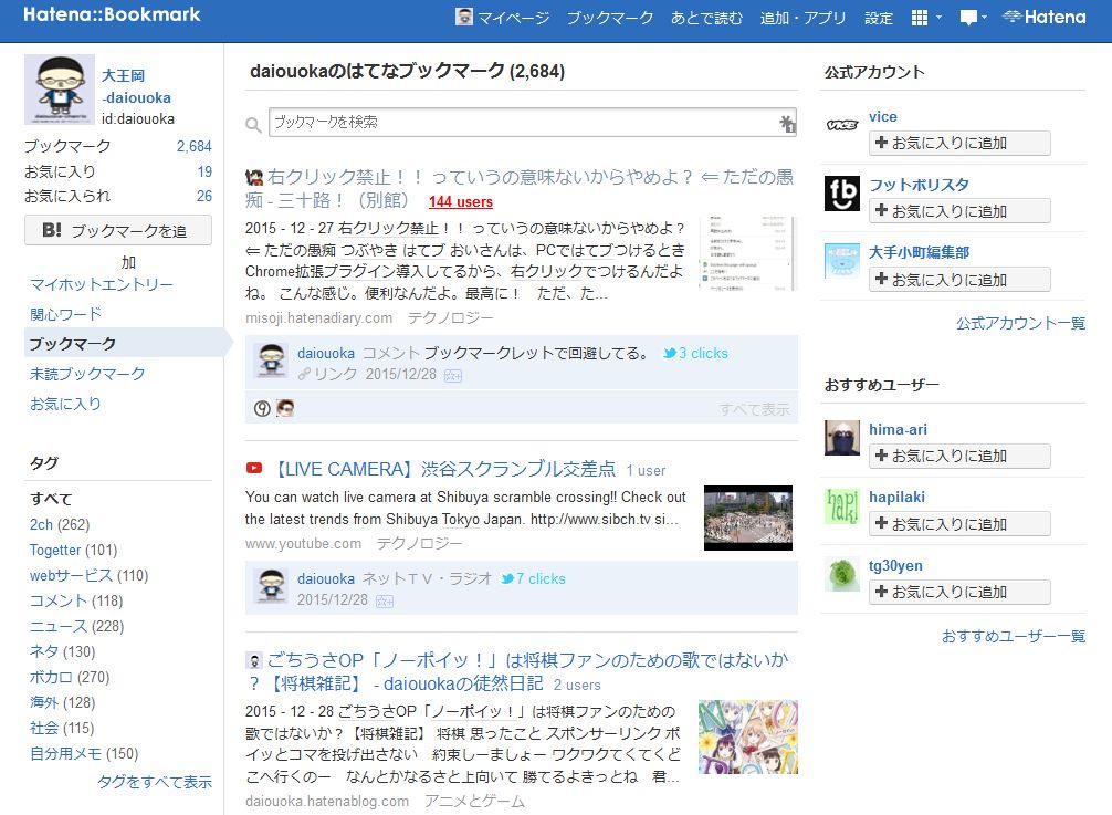 f:id:daiouoka:20151229211523j:plain
