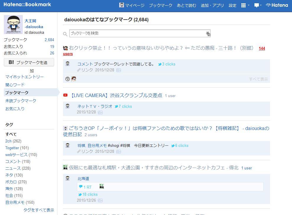 f:id:daiouoka:20151229211553j:plain