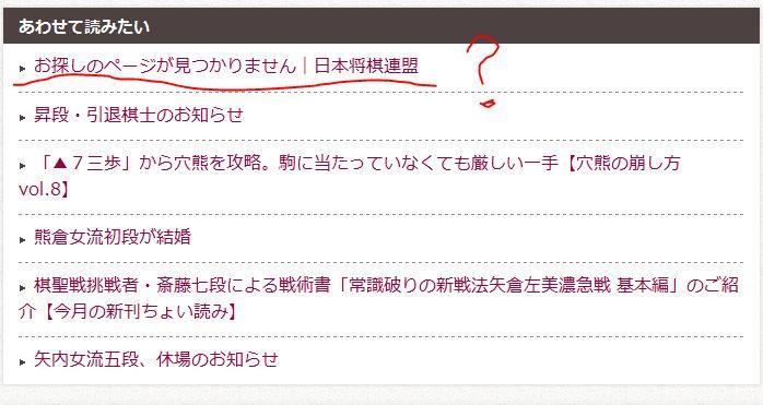 将棋連盟ホームページ1