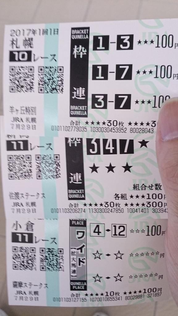 2017札幌競馬場で買った馬券