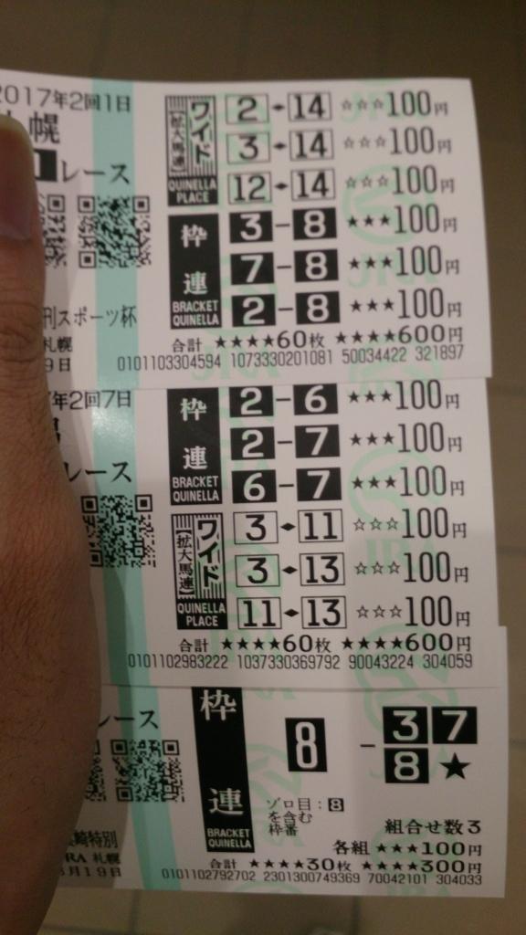 2017札幌競馬場で買った馬券2