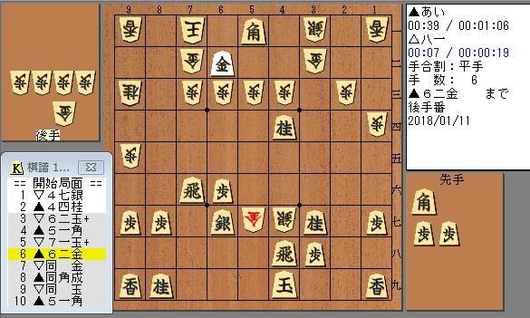 りゅうおうのおしごと!1話棋譜局面解説3
