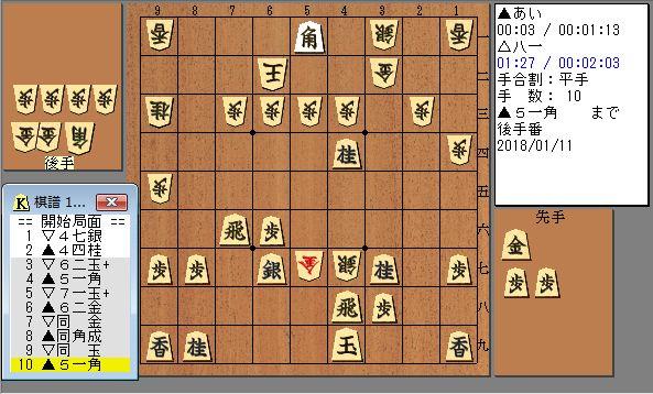 りゅうおうのおしごと!1話棋譜局面解説