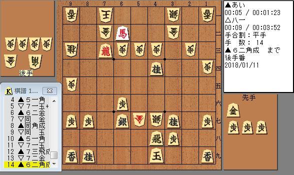 りゅうおうのおしごと!1話棋譜局面解説4