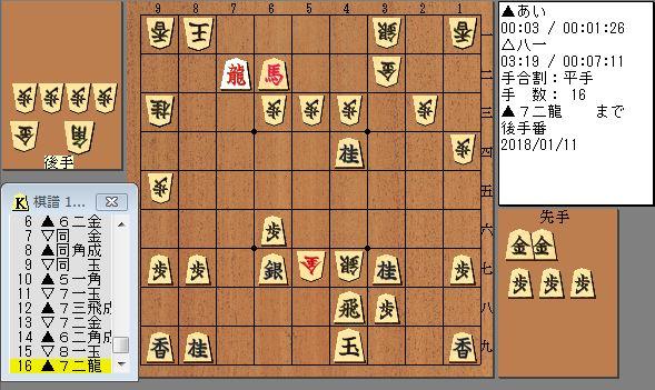りゅうおうのおしごと!1話棋譜局面解説5