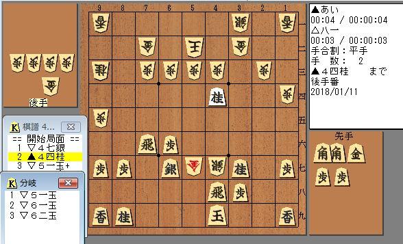 りゅうおうのおしごと!1話棋譜局面解説1