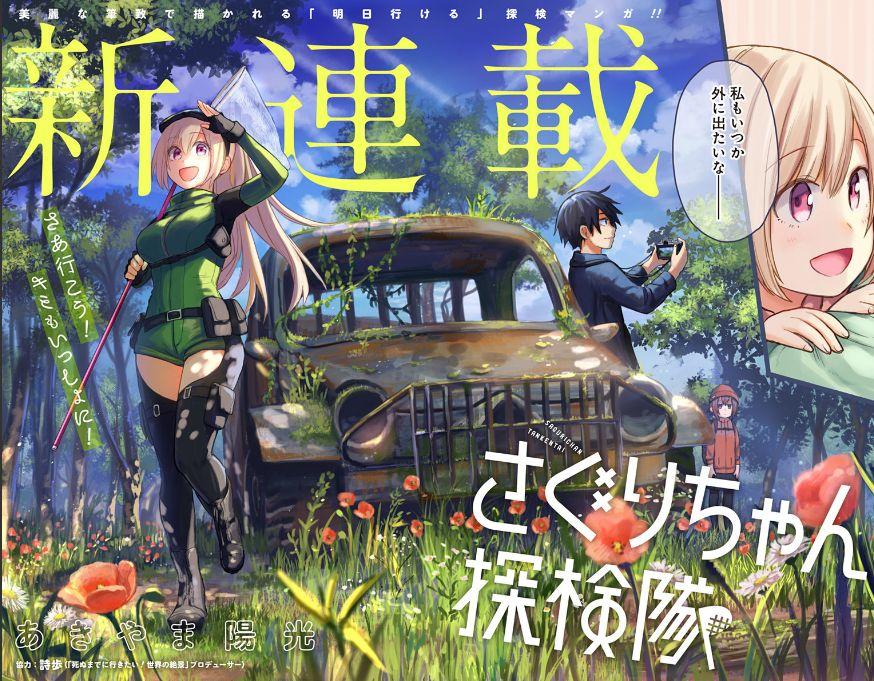 さぐりちゃん探検隊1