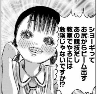 あそびあそばせ2巻感想~将棋とは尻からビームを出す遊び - 競馬と漫画 ...