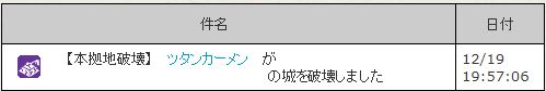 f:id:daipaku:20191220014423j:plain