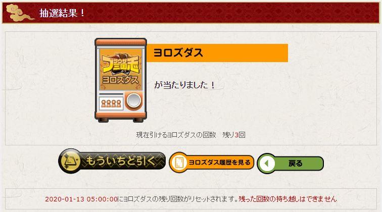 f:id:daipaku:20200113023337j:plain