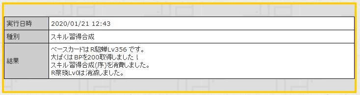 f:id:daipaku:20200122073641p:plain