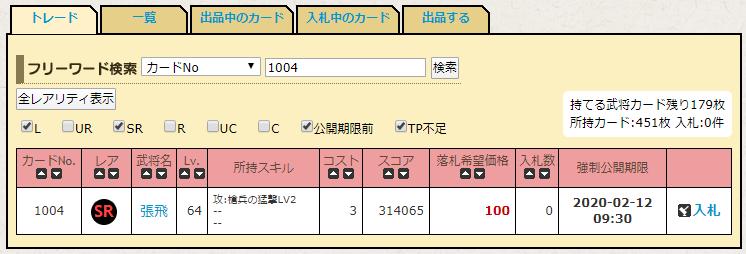 f:id:daipaku:20200212011610p:plain