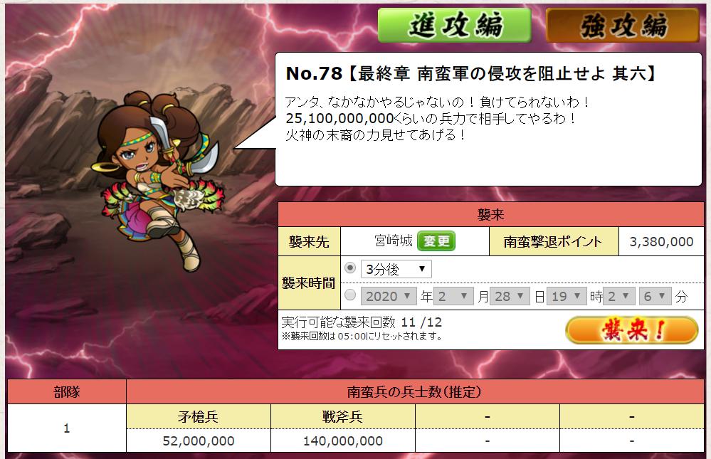 f:id:daipaku:20200228192658p:plain