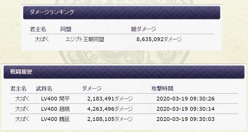 f:id:daipaku:20200319093124p:plain