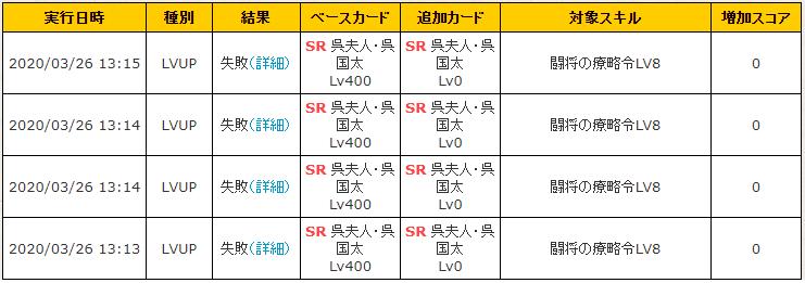 f:id:daipaku:20200327014637p:plain