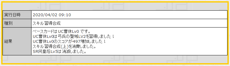 f:id:daipaku:20200404233422p:plain
